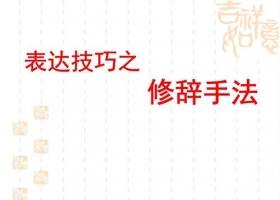 小升初語文常見的八種修辭手法