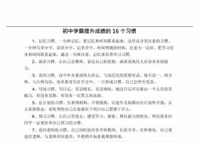 衡水初中學霸筆記-語文(會員專享)