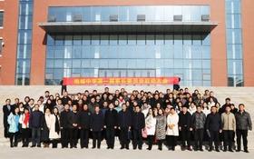 桃城中学首届家长委员会启动大会隆重举行