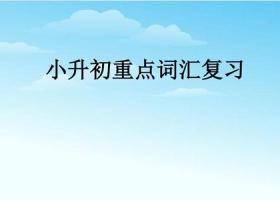 廊坊文安小升初英语常见短语对话