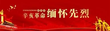 初心不忘,纪念辛亥革命109周年