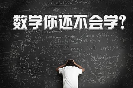 六个高中数学寒假在家学习方法