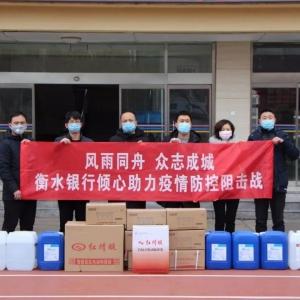 衡水银行向衡水十三中捐赠防疫物资