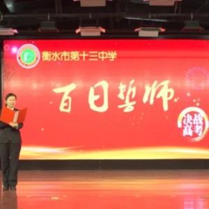衡水十三中网络百日誓师活动登上微博热搜榜