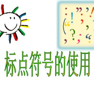 高考语文标点符号必考知识点总结