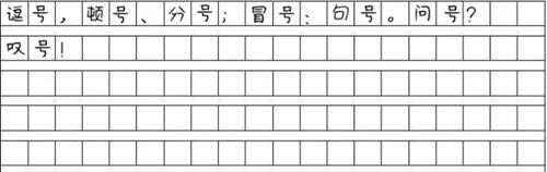 高考写作文的时候如何正确使用标点符号