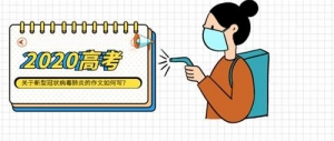 15个关于疫情的高考语文写作标题