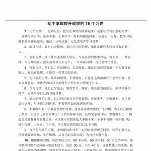 衡水初中学霸笔记-语文(会员专享)