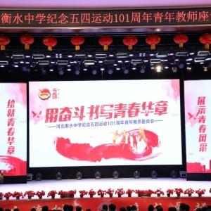 河北衡水中学101周年青年教师座谈会
