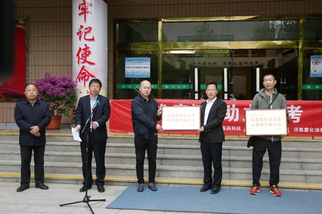 衡水中学举行活氧雾化消毒仪捐赠仪式