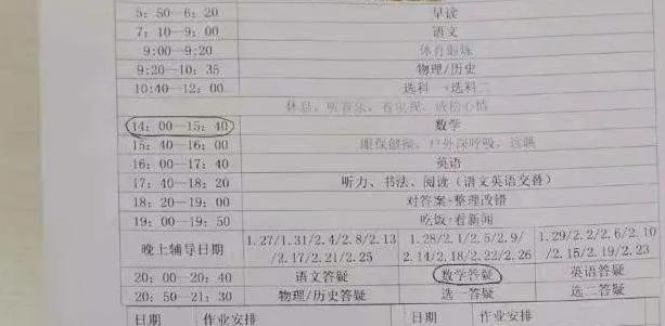 """衡水二中寒假网课""""朝五晚十""""?素质是违规补课   新京报快评"""