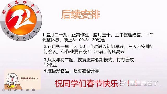"""衡水二中""""年夜年节开班会初一视频早读""""上热搜,教育焦虑如何破解?"""