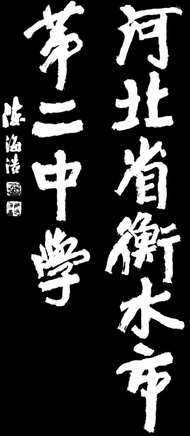 署书:河北省衡水市第二中学