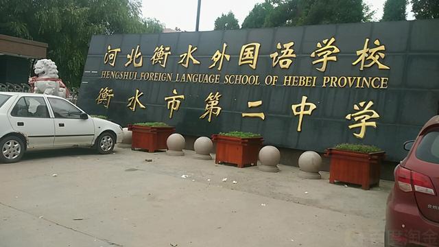 河北省4所全国100强中学名单,2个在衡水市,2个在石家庄