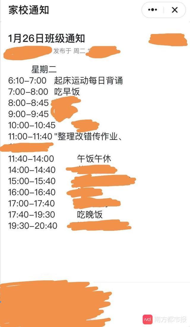 """河北部分中学寒假强制上""""自习""""学生全天开摄像头接受监控"""