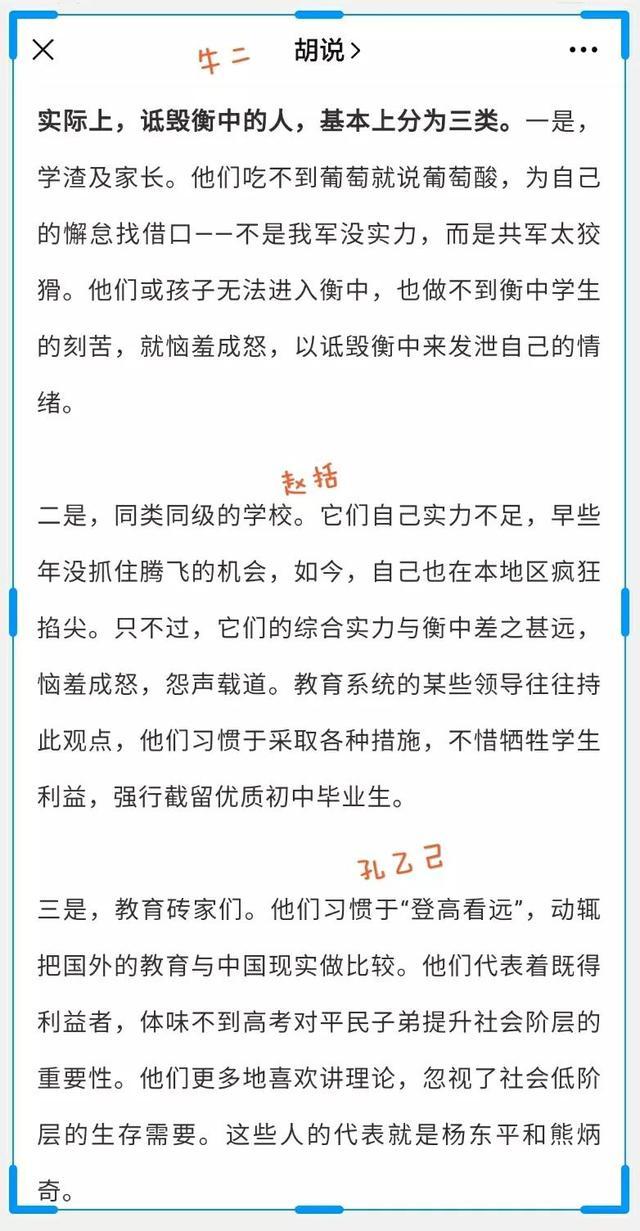 """原文解析:衡水中学是""""全国掐尖""""还是""""用脚投票"""""""