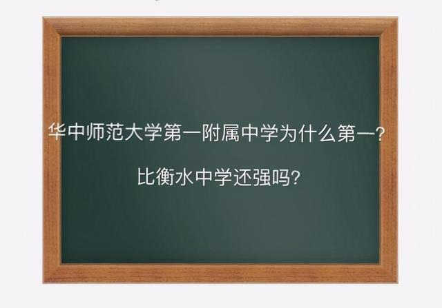 """重点高中排名公布,""""衡水中学""""跌落前三,衡水中学到底行不可?"""